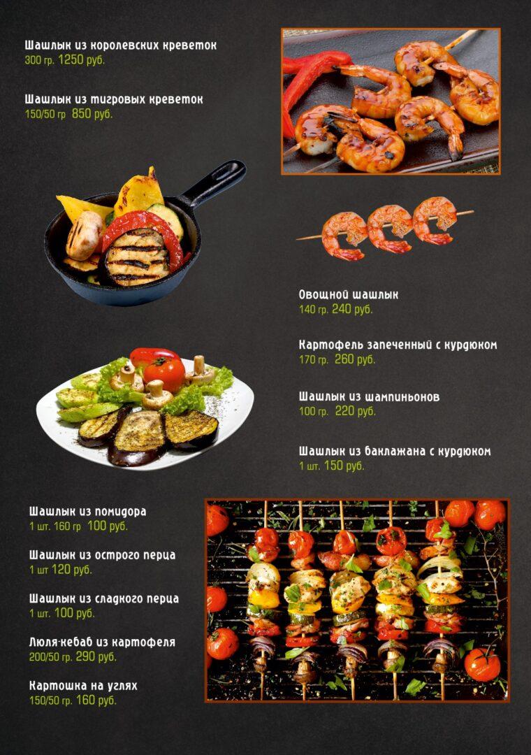 Блюда на мангале2