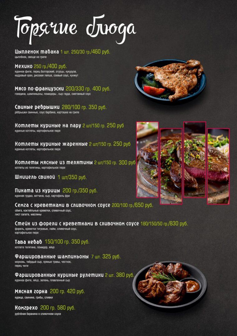 Горячие блюда2