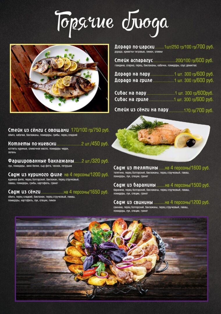 Горячие блюда3