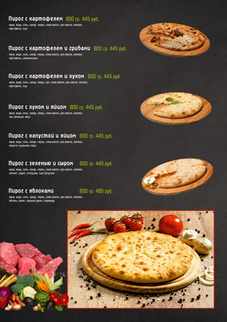 Осетинские пироги2