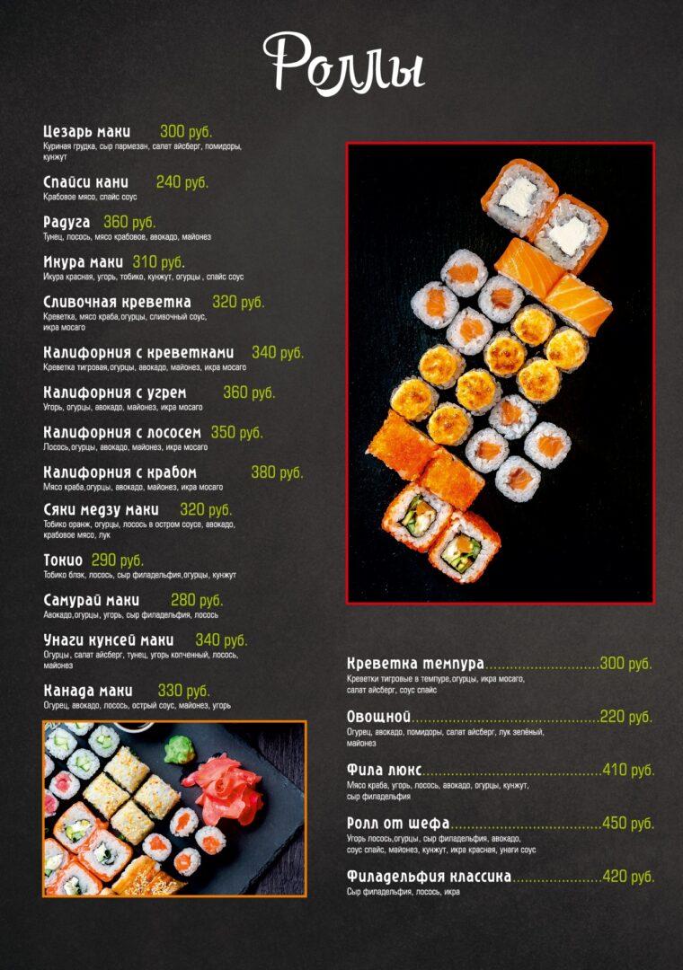 Японское меню2